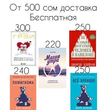 гарри-поттер-книги-росмэн-купить в Кыргызстан: Тонкое искусство пофигизма, магия утра, самый богатый человек в