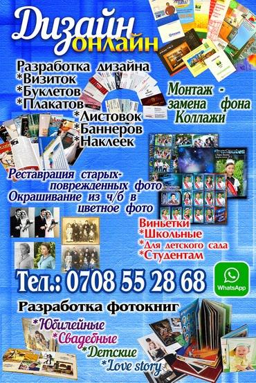 Дизайнерские услуги в Бишкек