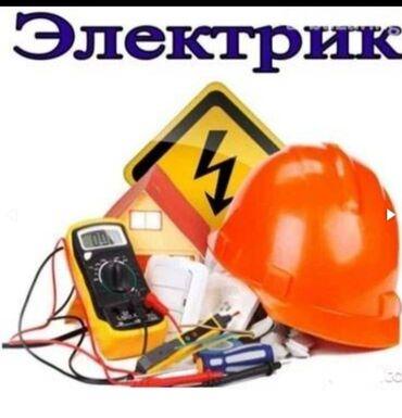 Электрик | Установка софитов | До 1 года опыта