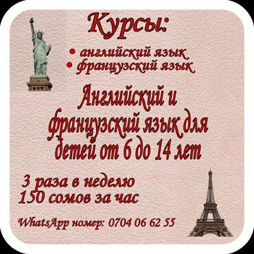 Курсы английского языка цены - Кыргызстан: Языковые курсы | Английский, Французкий | Для детей
