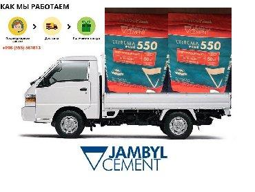 Жамбыл Цемент марки М550 оптом и в розницу. Мы являемся официальными в Бишкек
