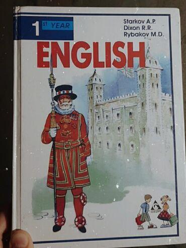 Учебник 5 класс Английский язык  автор: Старков,Диксон,Рыбаков