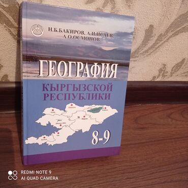 География Кыргызстана 8-9 класс Книга в отличном состоянии