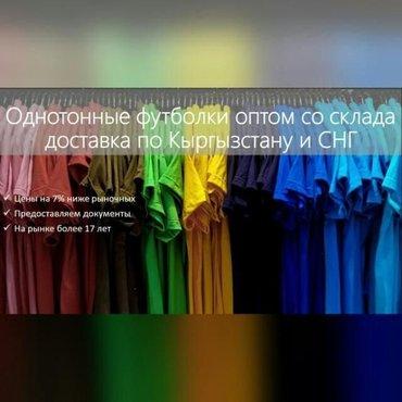 оптом футболки в Бишкек