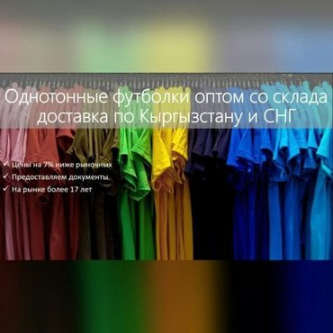 Оптом футболки звоните в Бишкек