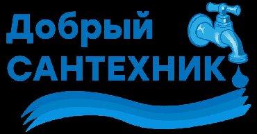 посудомойка в Кыргызстан: Подключение стиральной машины