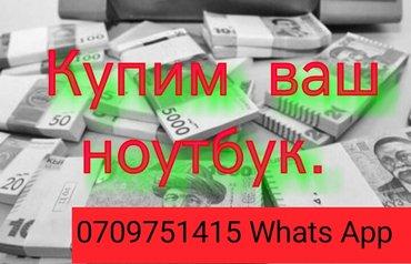 скупка компьютеров и ноутбуков по выгодным для вас ценам. мы даем до 8 в Бишкек
