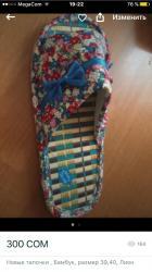 Новые тапочки бамбук, размер 39,40, Лион в Бишкек