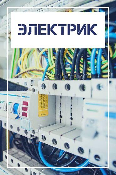 Работа - Кыргызстан: Электрик Электрик электрикЭлектрик электрик электрикЭлектрик в Бишкеке