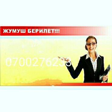 Упаковщицы - Кыргызстан: Жумуш берилет. 18 жаштан өйдө. Орус кыргыз тилин билген