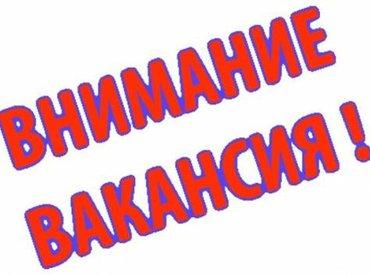 Требуется помощник менеджера в частную компанию возраст от 18 до 55 в Бишкек