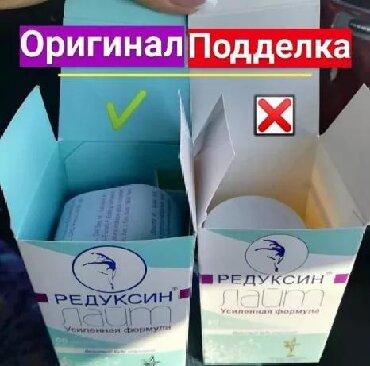 редуксин лайт усиленная формула в Кыргызстан: Редуксин Лайт Усиленная Формула в оригинале!! За курс можно сбросить