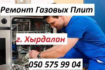 ремонт кожаной одежды - Azərbaycan: Ремонт Газовых Плит -Установка -Диагностика -Ремонт -Замена и ремонт Д