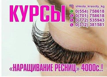 курсы в Бишкек