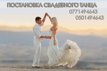 Постановка свадебного (креативного!) в Бишкек