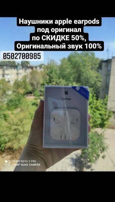 наушники airpods 2 в Кыргызстан: Apple earpods airpods по цене в 2раза дешевле чем везде