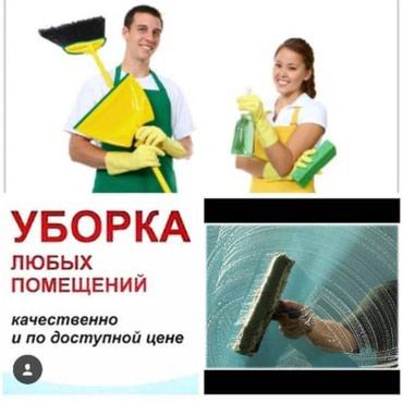 Уборка,ген уборка,мойка окон все виды в Бишкек
