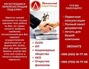 Пере/регистрация фирм под ключ!- ОсОО- ИП- Акционерные общества-