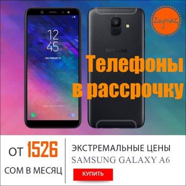 Samsung Galaxy A6  в Бишкек