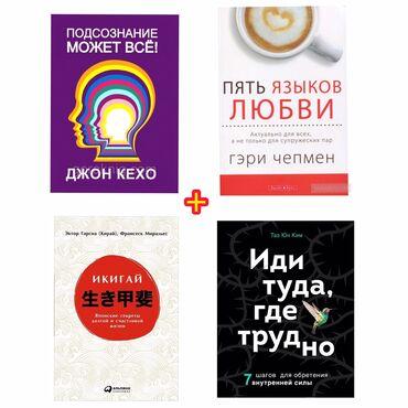 Тонометр механический цена бишкек - Кыргызстан: Цена за 4 книги + бесплатная доставка  Количество ограничено!