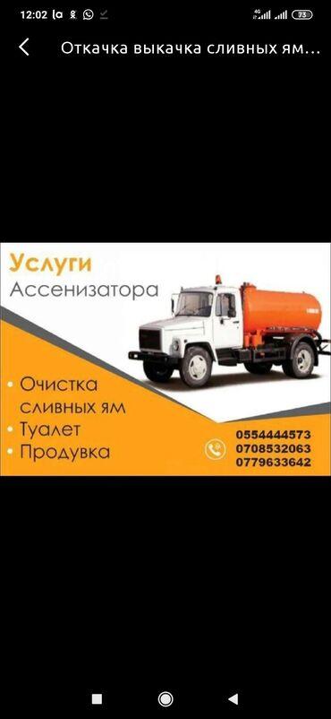 ассенизатор бишкек in Кыргызстан | ДРУГОЙ ДОМАШНИЙ ДЕКОР: Откачка септиков выкочка ассенизатор выгребных ям, туалетов, продувк