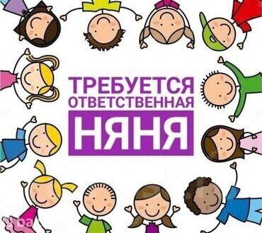 детский сад работа няня in Кыргызстан | ОБРАЗОВАНИЕ, НАУКА: Требуется няня в частный детский садняня, а именно помощница