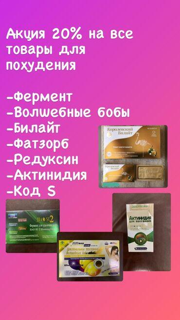 Акция на все товары для похудения   Доставка по Таджикистану