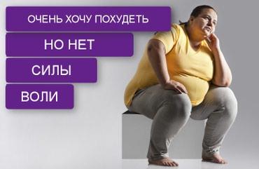бриджи хот шейперс в Кыргызстан: Волшебные бобыХудеть, худеем легко с гарантией возврата денег если не