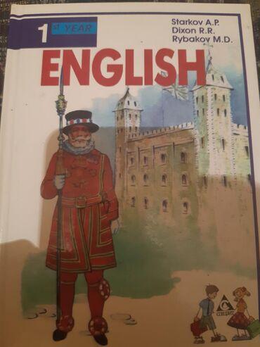 трусики карандаши в Кыргызстан: Продаю книгу по ангийскому-языку за 5 класс книга новая только 4