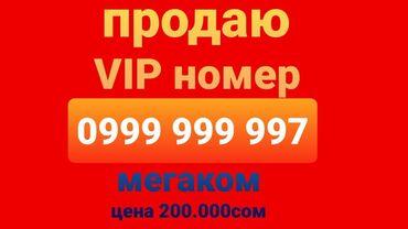 купить r sim для iphone 7 в Кыргызстан: Продаю спец номер мегаком  Цена окончательная ниже не будет