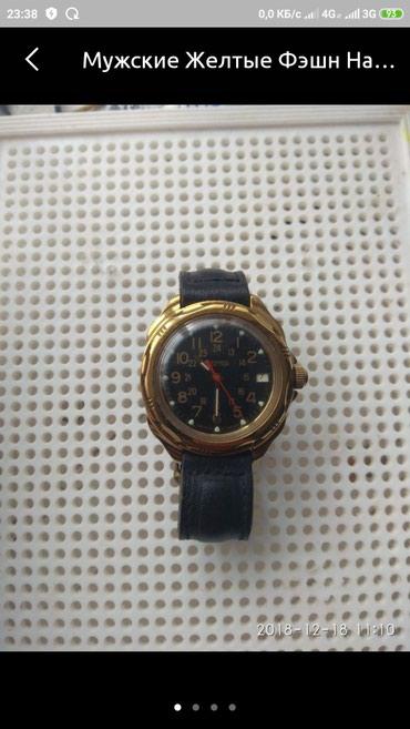 Наручные часы - Кызыл-Суу: Желтые Мужские Наручные часы Восток