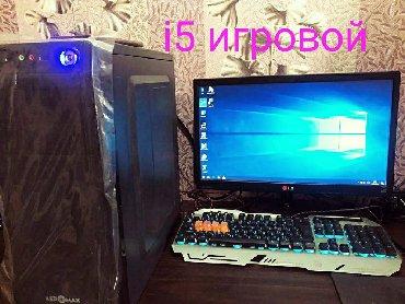 стол находок в Кыргызстан: Срочно игровой  I5 компьютер мощный для игр и монтажа и офиса  О ПК