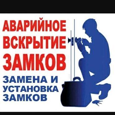 бензопила-штиль-цена-бишкек в Кыргызстан: Вскрытие установка замка в Бишкек врезка замка дверей ремонт дверь
