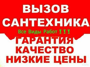 ультразвуковая ванна бишкек в Кыргызстан: Сантехник   Чистка канализации, Чистка водопровода, Чистка септика   Больше 6 лет опыта