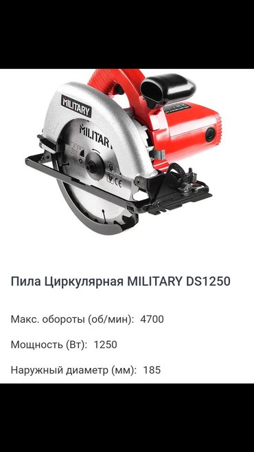 Пила циркулярная Military DS1250 в Бишкек
