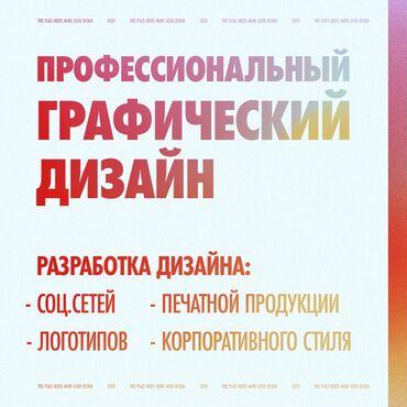 моушн дизайн бишкек в Кыргызстан: ГРАФИЧЕСКИЙ ДИЗАЙН — Логотипы— Фирменный стиль— Дизайн упаковки—