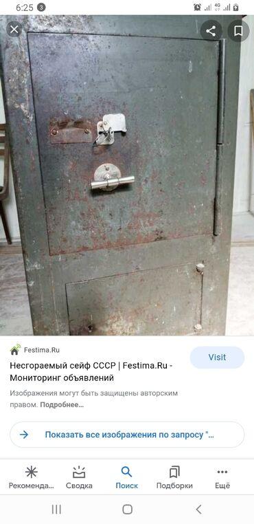 426 объявлений: Сейф советский