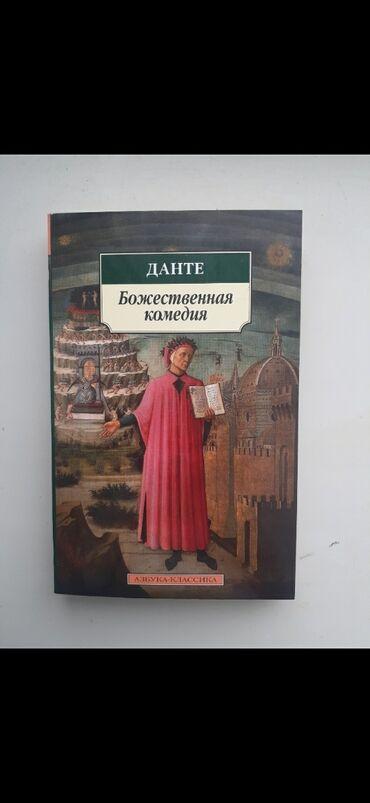 """антикварные книги в Кыргызстан: """"Божественная комедия"""". Пожалуйста пишите на whatsapp"""
