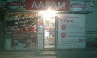 павильон сатылат 5×3 (местасы жок) ичинде кондиционер, витриный холоди в Бишкек