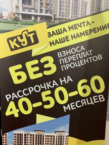 квартира в рассрочку без первоначального взноса in Кыргызстан   XIAOMI: Индивидуалка, 1 комната, 45 кв. м