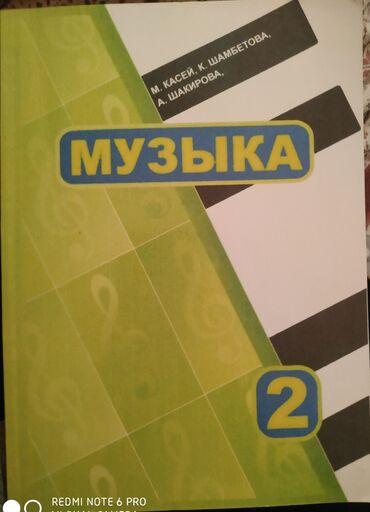 гдз математика 5 класс с к кыдыралиев в Кыргызстан: Книга по музыке 2 класс! Уступлю! Состояние отличное!