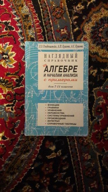 uşaq üçün rus xalq kostyumu - Azərbaycan: Rus sektoru ucun