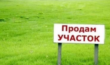 Недвижимость - Кызыл-Суу: 30000 соток, Для бизнеса, Срочная продажа, Красная книга, Тех паспорт