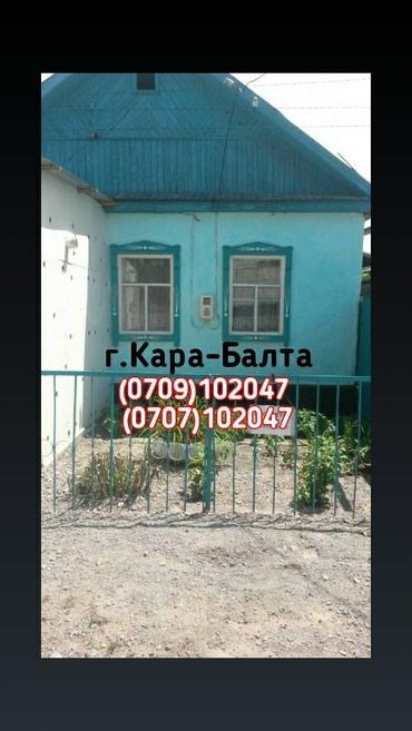 Очень срочно прод дом в центре г в Бишкек