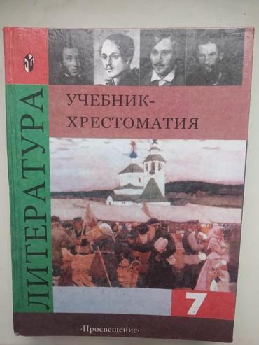 белим обои в Кыргызстан: Продаю книгу по литературе 7 класс Коровина в идеальном состоянии