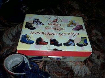 детская ортопедическая обувь !диагноз Плоско Вальгусная стопа! в Бишкек