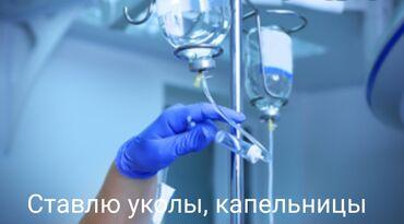 биндеры 500 листов электрические в Кыргызстан: | Медсестра | Внутримышечные уколы, Внутривенные капельницы, Выведение из запоя