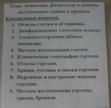 Сниму - Кыргызстан: Сниму