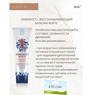 Сибирское здоровье  Живокост Форте  470 сом Доставка по городу бесплат