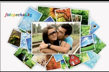 Печать фотографий до 100 шт 8 сомот 100 шт 7 сомот 200 шт 6 сомот 1000